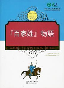 百家姓故事(漢日対照)