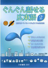 ぐんぐん話せる広東語2(附CD2枚)
