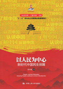 以人民為中心:新時代中国民生保障
