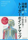 【和書】トリガーポイントマップ―症状から治療点がすぐわかる!
