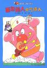 面包超人図画書系列  全12冊(アンパンマンおはなしでてこいシリーズ)