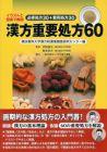 【和書】漢方重要処方60-イラストと図表で解説必修処方30+繁用処方30