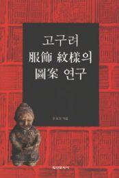 高句麗服飾紋様の図案研究(韓国本)