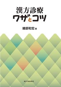 【和書】漢方診療ワザとコツ