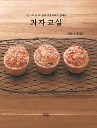 お菓子教室(韓国本)