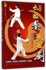 簡化太極拳+簡化太極剣