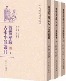 傅惜華蔵古本小説叢刊  全300冊