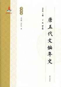 唐五代文編年史  全5巻