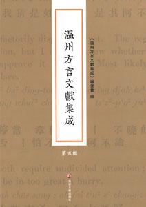 温州方言文献集成  第5輯