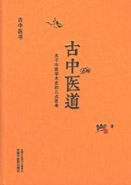 古中医道 関于中医学術史的几点思考