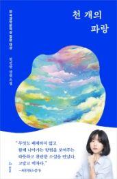 千の青い波(韓国本)
