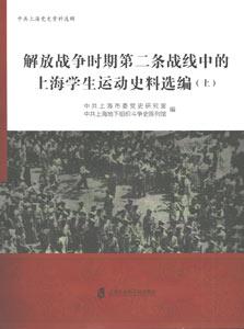 解放戦争時期第二条戦線中的上海学生運動史料選編  上下冊