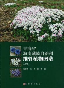 青海省海南蔵族自治州維管植物図譜  上下巻