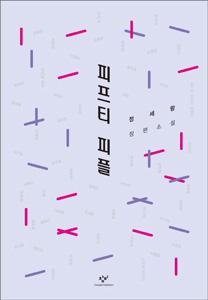 フィフティーピープル(韓国本)