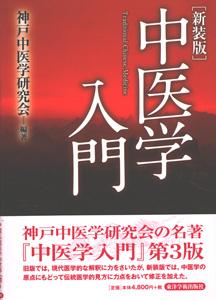 【和書】中医学入門(新装版)
