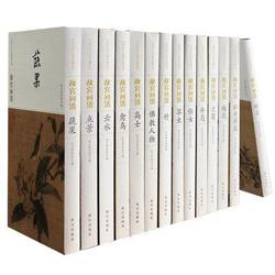 故宮画譜  全14冊
