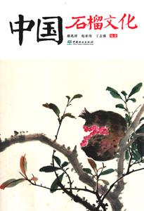 中国石榴文化