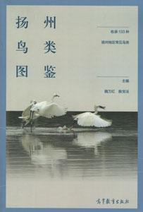 揚州鳥類図鑑