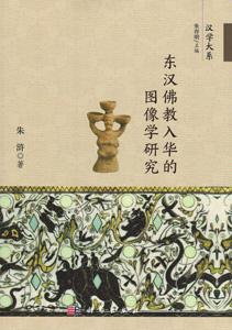 東漢仏教入華的図像学研究