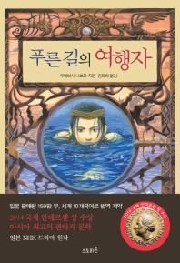 蒼路の旅人(韓国本)