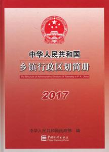 中華人民共和国郷鎮行政区劃簡冊(2017)