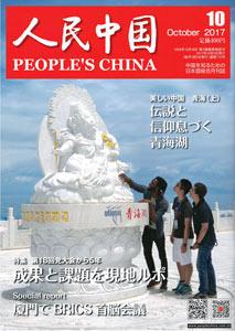 【雑誌】 人民中国(日文)2017年10月号