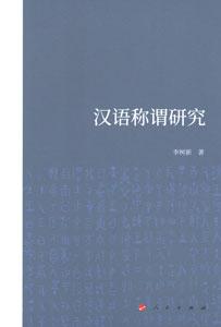 漢語称謂研究