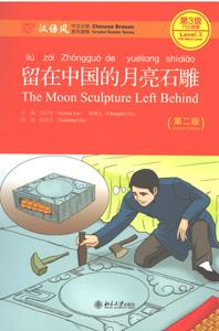 留在中国的月亮石雕(第2版)