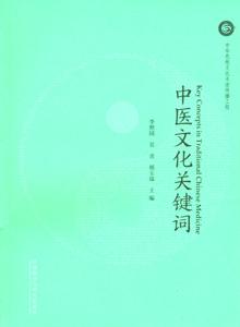 中医文化関鍵詞(漢英対照)