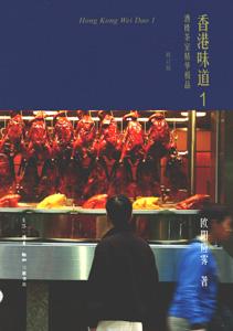 香港味道1-酒楼茶室精華極品(修訂版)(第2版)