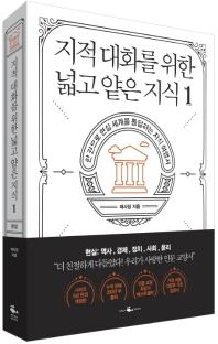 知的対話のための広くて浅い知識:1(改訂増補版)(韓国本)