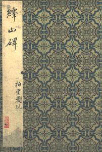 秦嶧山碑(折畳本)