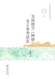 呉語紹興(柯橋)方言参考語法