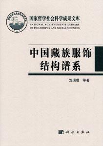 中国蔵族服飾結構譜系