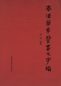 秦漢簡帛医書文字編