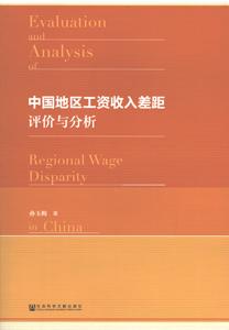 中国地区工資收入差距評価与分析