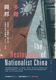 ◆多難興邦:胡漢民,汪精衛,蒋介石及国共的分合興衰1925-1936