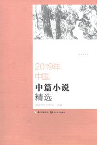 中国中篇小説精選(2019)