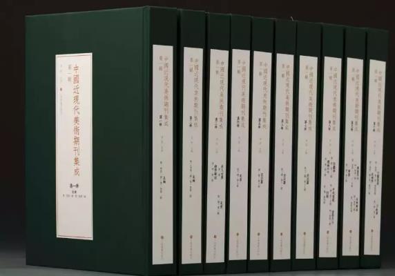 中国近現代美術期刊集成  第1輯