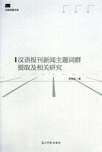 漢語報刊新聞主題詞群提取及相関研究