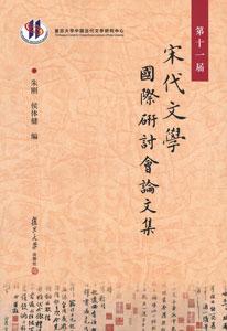 第十一届宋代文学国際研討会論文集
