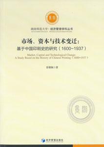 市場、資本与技術変遷:基于中国印刷史的研究(1600-1937)