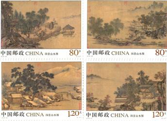 【切手】2018-20 四景山水図(4種)