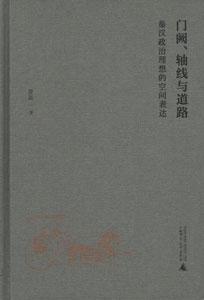 門闕、軸線与道路:秦漢政治理想的空間表達