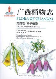 広西植物誌  第4巻種子植物