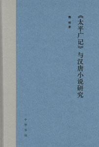太平広記与漢唐小説研究