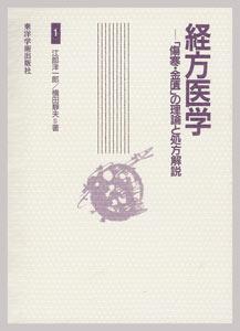 【和書】経方医学1-傷寒金匱の理論と処方解説(第3版)