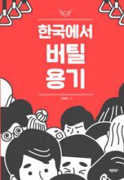 韓国で耐える勇気(韓国本)
