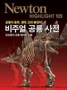 ビジュアル恐竜事典(韓国本)