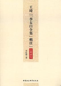 王琦李太白全集輯注注釈研究